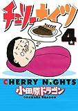 チェリーナイツ(4) (ヤンマガKCスペシャル)