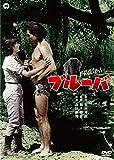 ブルーバ[DVD]
