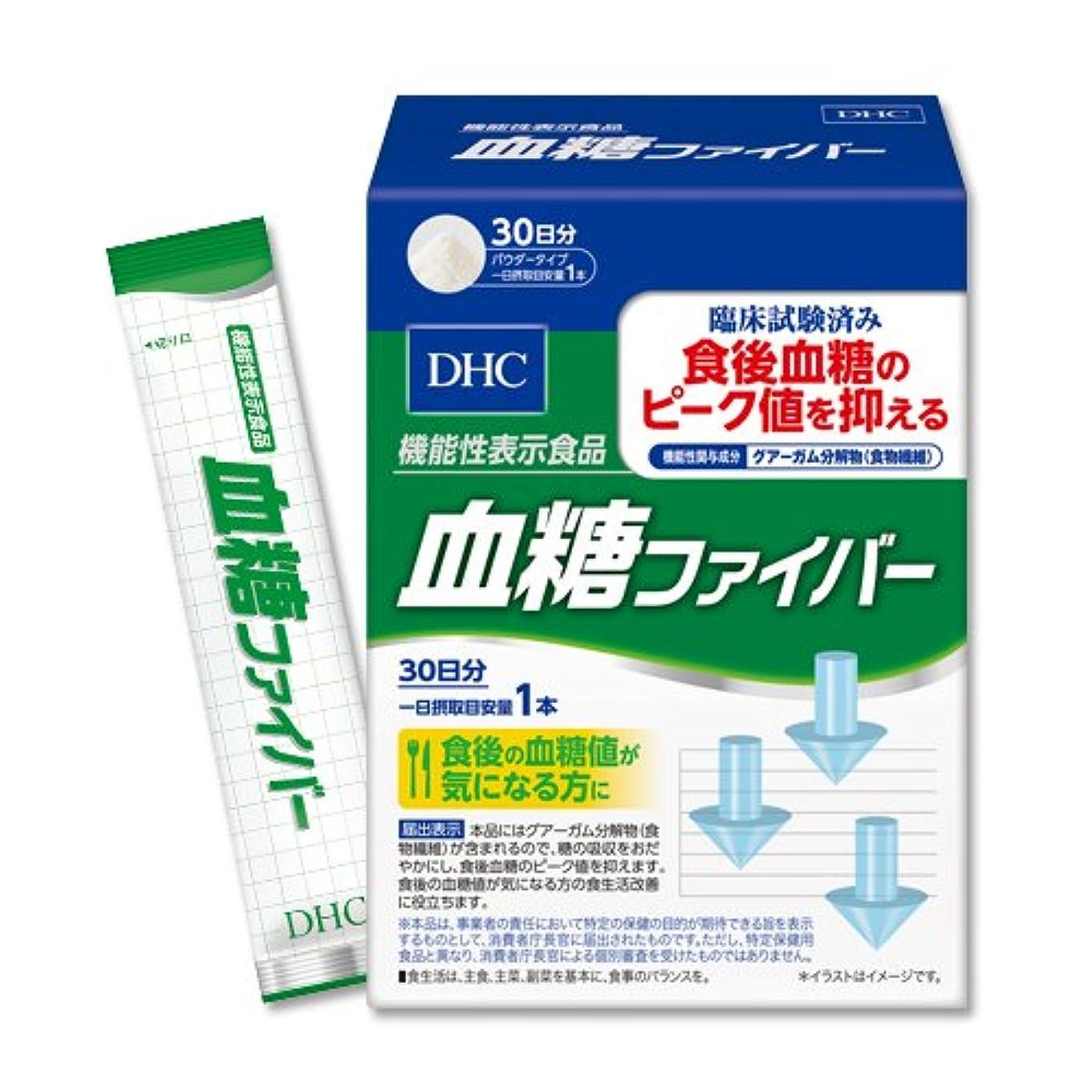 のぞき穴好ましいディプロマ血糖ファイバー 30日分【機能性表示食品】