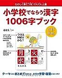 すばる舎 藁谷 久三 【改訂新版】小学校でならう漢字 1006字ブックの画像