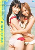 秋山莉奈×木口亜矢 Perfect time [DVD]