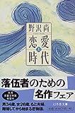 恋愛時代〈上〉 (幻冬舎文庫)