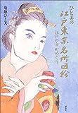 ひと美の江戸東京名所図絵―江戸の女・町めぐり