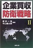 企業買収防衛戦略〈2〉