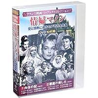 フランス映画パーフェクトコレクション 情婦マノン DVD10枚組 (ケース付)セット