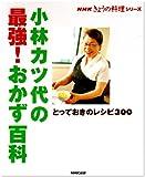 小林カツ代の最強!おかず百科―とっておきのレシピ300 (NHKきょうの料理シリーズ)
