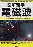 図解雑学 電磁波 (図解雑学シリーズ)