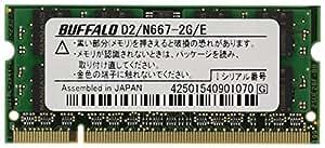 BUFFALO ノートPC用増設メモリ PC2-5300 (DDR2-667) 2GB D2/N667-2G/E