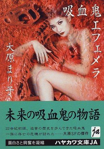 吸血鬼エフェメラ (ハヤカワ文庫JA)の詳細を見る