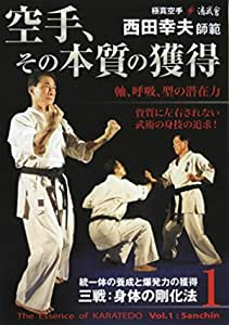 極真空手清武會西田幸夫師範 空手、その本質の獲得 第1巻 [DVD]