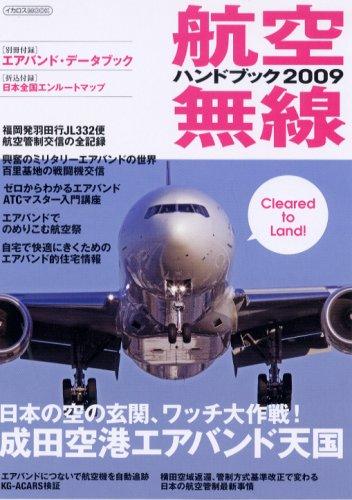 航空無線ハンドブック2009 (イカロス・ムック)の詳細を見る