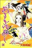 あさきゆめみし / 大和 和紀 のシリーズ情報を見る