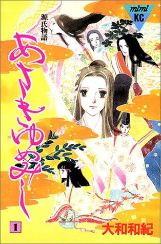 あさきゆめみし―源氏物語 (1) (講談社コミックスミミ (960巻))の詳細を見る