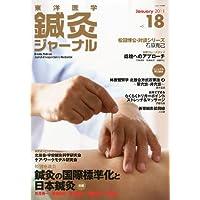 東洋医学鍼灸ジャーナル 2011年 01月号 [雑誌]