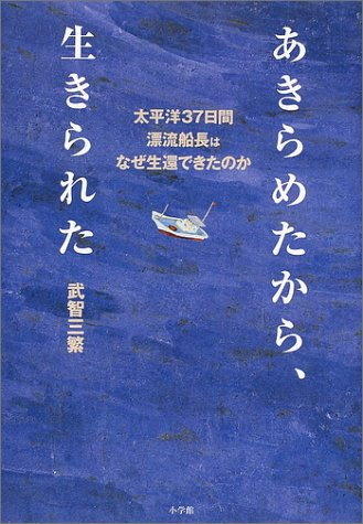 あきらめたから、生きられた―太平洋37日間漂流船長はなぜ生還できたのか (BE‐PAL Books)の詳細を見る