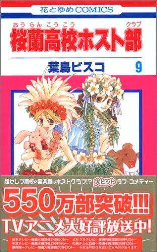桜蘭高校ホスト部(クラブ) (9) (花とゆめCOMICS (2985))