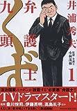 弁護士のくず / 井浦 秀夫 のシリーズ情報を見る