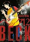 BECK(12) (講談社漫画文庫)
