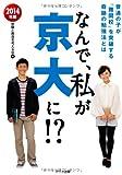 なんで、私が京大に! ?2014年版