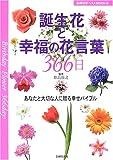 誕生花と幸福の花言葉366日—あなたと大切な人に贈る幸せバイブル (主婦の友ベストBOOKS) (主婦の友ベストBOOKS)