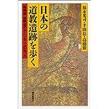 日本の道教遺跡を歩く―陰陽道・修験道のルーツもここにあった (朝日選書)
