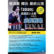 「2020」真面目な士業のための成長戦略~横須賀輝尚最終公演 東京FINALニコニコ生放送~ [DVD]