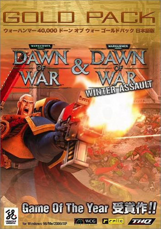 提案するちっちゃい脅迫WARHAMMER40000: Dawn of War Gold Pack(J)
