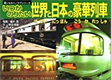 いつかのりたい世界と日本の豪華列車 (乗りものパノラマシリーズ)
