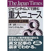 ジャパンタイムズで読む重大ニュース〈1999年上半期〉