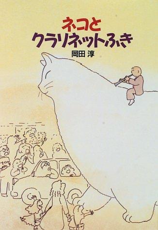 ネコとクラリネットふき (おはなし広場)