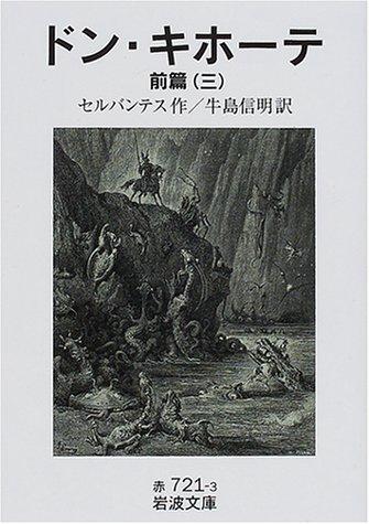 ドン・キホーテ〈前篇3〉 (岩波文庫)の詳細を見る