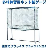 卓球トレメイト 多球練習用ネット製ゲージ 組立式 デラックス ブラック 42-200