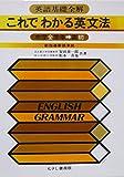 これでわかる英文法―英語基礎全解