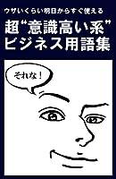 キルドヤ 意識高い系 用語 擬人化 美少女 DMMに関連した画像-11