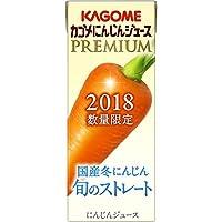 カゴメ にんじんジュース プレミアム 200ml(24本入×2ケース)48本