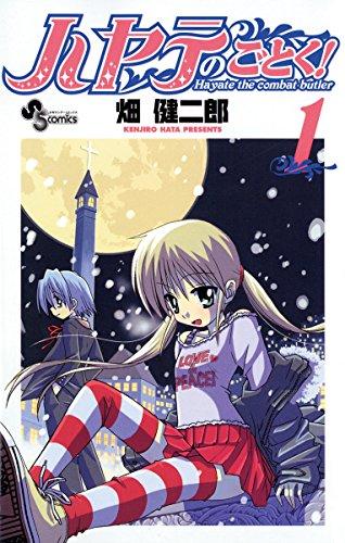 ハヤテのごとく!(1) (少年サンデーコミックス)