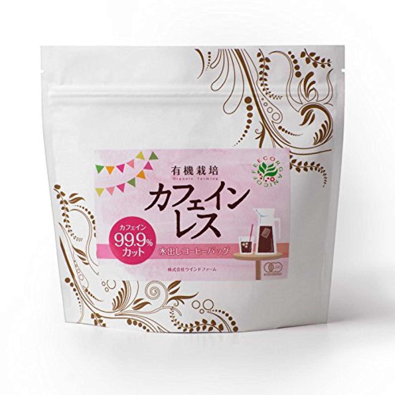有機栽培カフェインレス水出しコーヒーバッグ(30g×3バッグ)