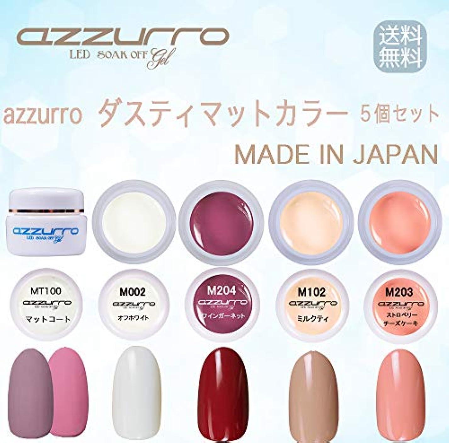 ホットスリッパ気性【送料無料】日本製 azzurro gel ダスティマットカラージェル5個セット 春ネイルにぴったりなダスティなマットカラー