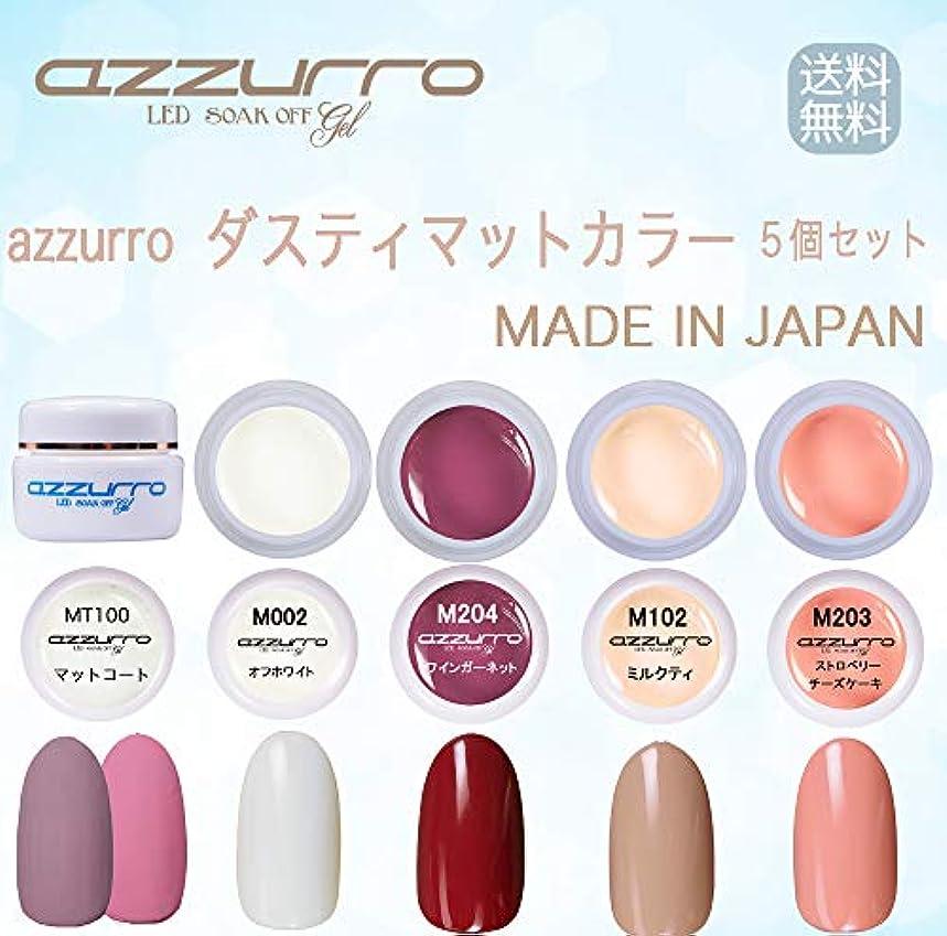 盲目ミネラル容赦ない【送料無料】日本製 azzurro gel ダスティマットカラージェル5個セット 春ネイルにぴったりなダスティなマットカラー