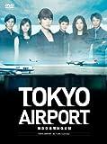 TOKYOエアポート~東京空港管制保安部~ DVD-BOX[DVD]