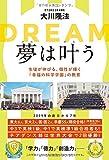 夢は叶う 生徒が伸びる、個性が輝く「幸福の科学学園」の教育 (OR books)