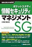 ポケットスタディ 情報セキュリティマネジメント (情報処理技術者試験)