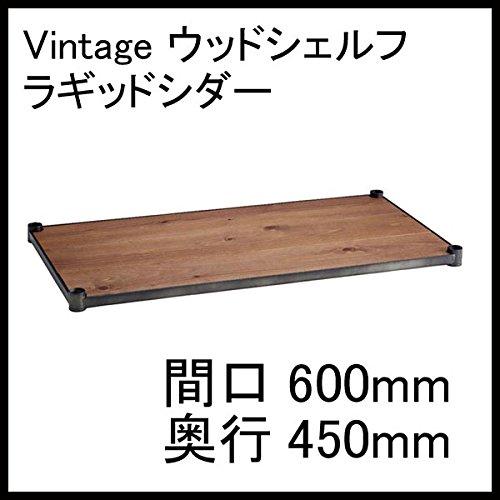 RoomClip商品情報 - ホームエレクター H1824VWRS1 Vintage ヴィンテージ ウッドシェルフ ラギッドシダー 600mmx450mm テーパードスリーブ:ブラック4組付き