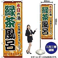 のぼり旗 緑茶風呂 YN-611(受注生産)【宅配便】 [並行輸入品]