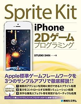 [STUDIO SHIN]のSprite Kit iPhone 2Dゲームプログラミング