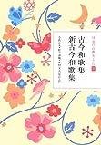 古今和歌集・新古今和歌集 (日本の古典をよむ) 画像
