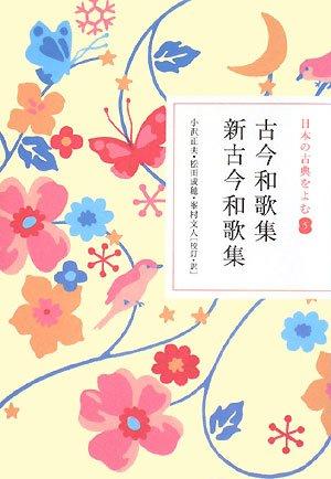 古今和歌集・新古今和歌集 (日本の古典をよむ)の詳細を見る