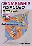 ペンマンシップマスターノート―はじめてのアルファベットブロック体&筆記体