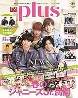 TVガイドPLUS VOL.38 (TVガイドMOOK 31号)