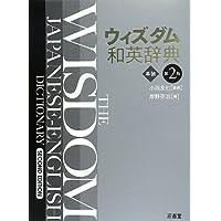 ウィズダム和英辞典 第2版 革装